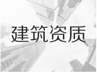 西安建筑资质为什么要年审?