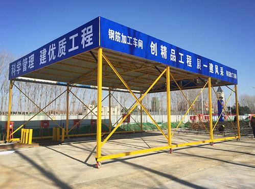 标准化工地钢筋加工防护棚制作方法是怎样的?有哪些具体的步骤!