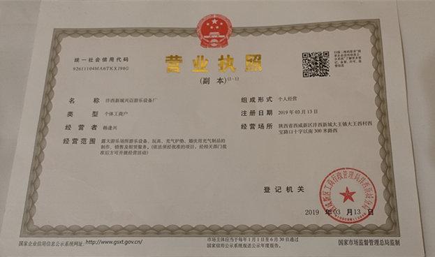 兴迈游乐设备营业执照