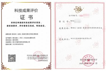 四川省科技厅颁布的科技成果评价证书——移动式(应急)医废无害化焚烧处理系统