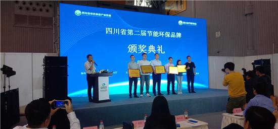 四川省第二届节能环保品牌奖获奖名单出炉—天壹获奖啦