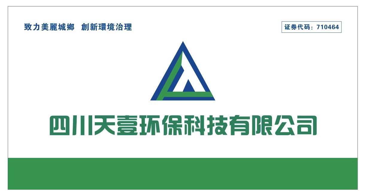 关于天壹环保公司股票挂牌及股权登记的通知