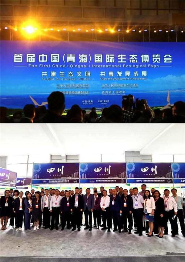 天壹环保参加首届中国(青海)国际生态博览会