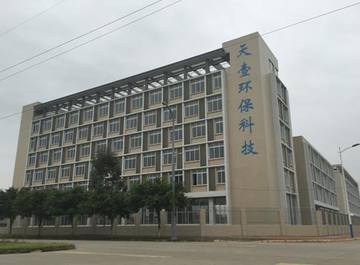 四川天壹环保科技发展有限公司
