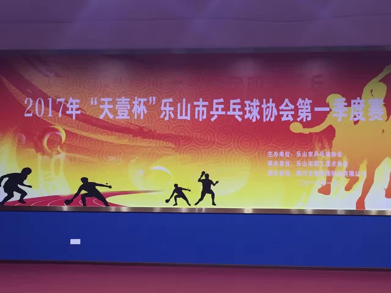 """樂山市舉辦2017""""天壹杯""""乒乓協會**季度賽"""