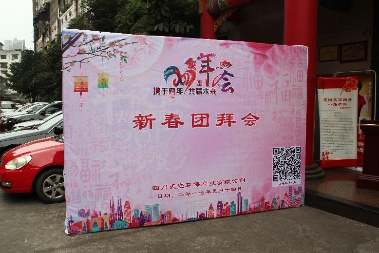 四川廢氣處理公司2017新春團拜會