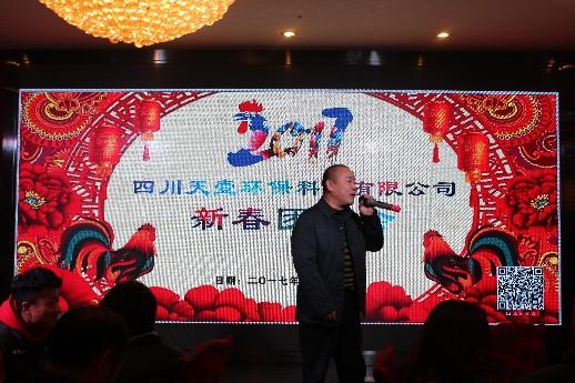 四川天壹环保有限公司董事长罗康林新春贺词
