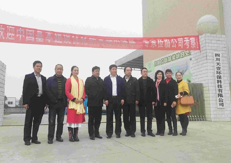 中國基本建設優化研究會到天壹集團考察