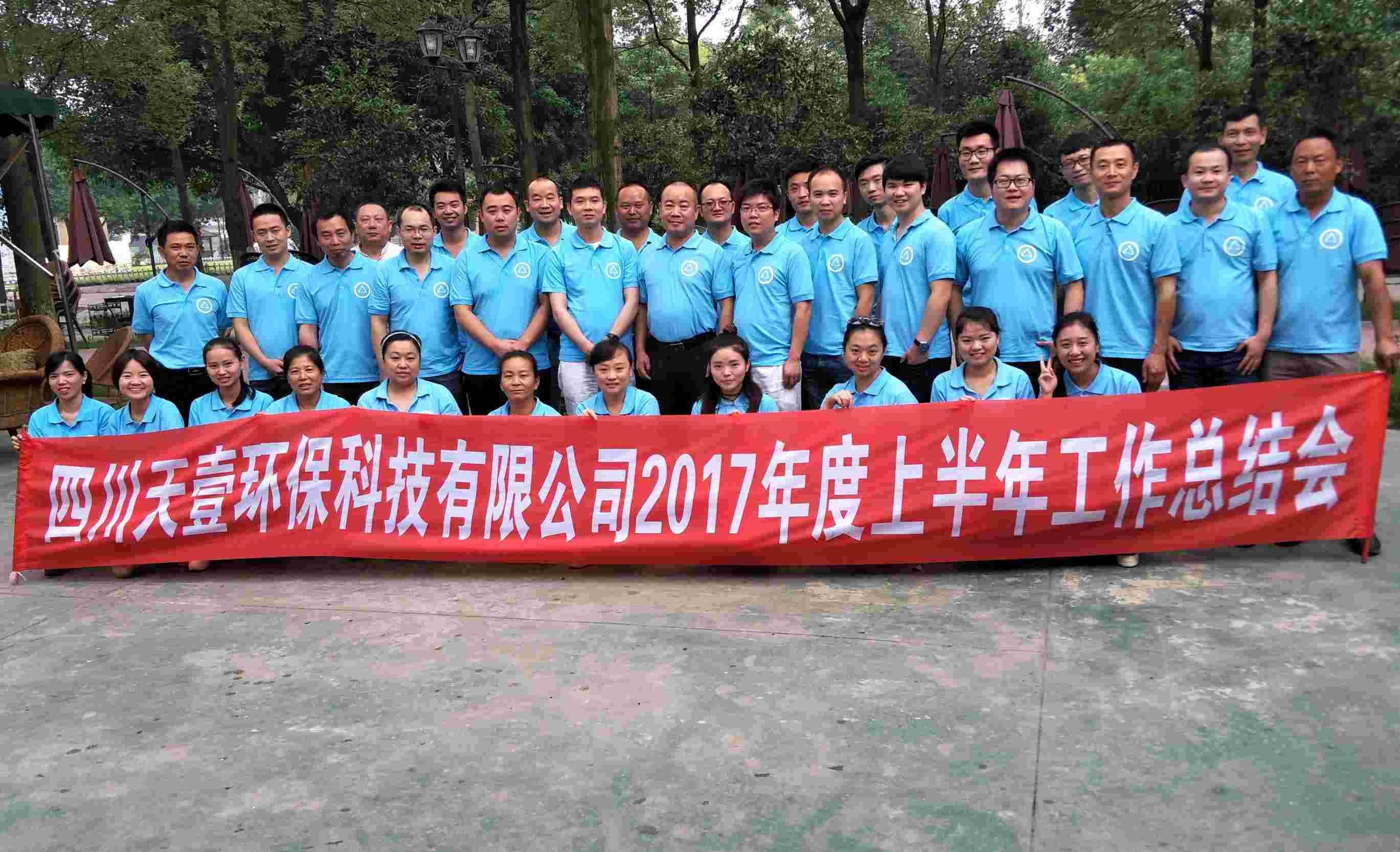天壹集團2017年度上半年工作總結會
