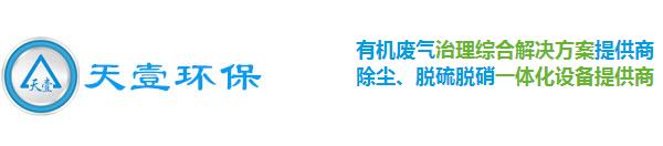四川废气处理设备生产
