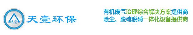 四川废气除尘公司