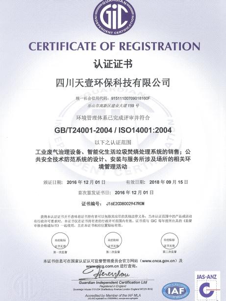 环境管理体系认证 ISO14001:2004
