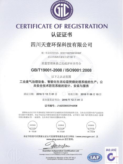 质量体系认证IS09001:2008