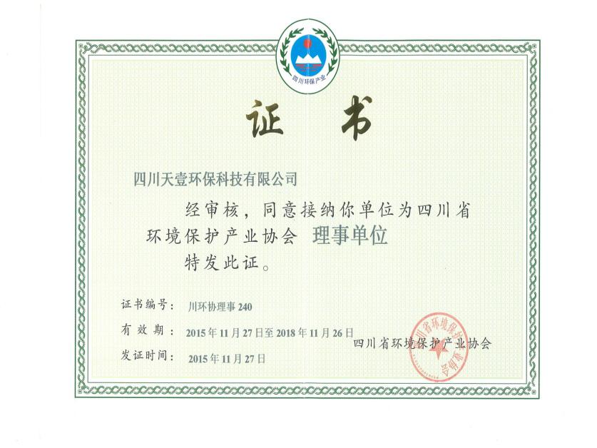四川省环境保护产业协会理事单位