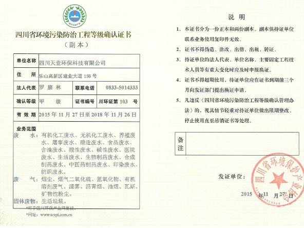四川省环境污染防治工程等级证书