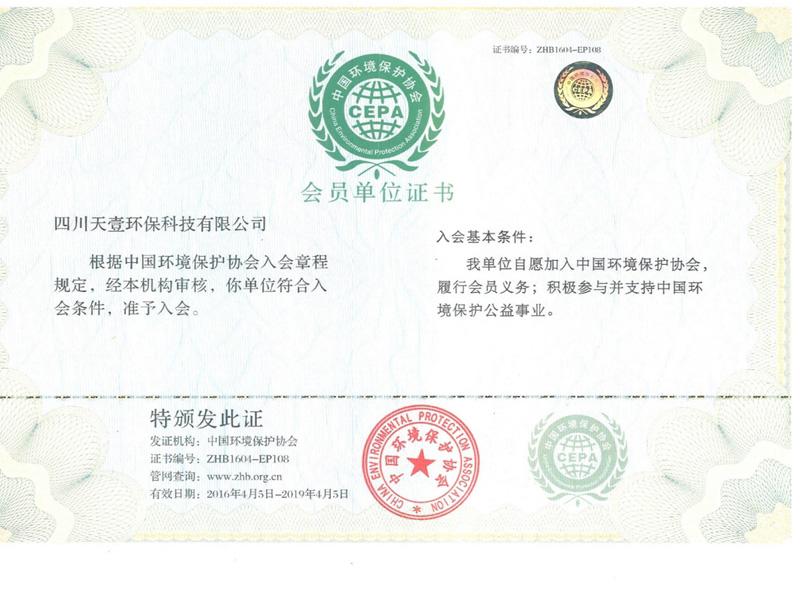 中国环境保护协会会员单位证书