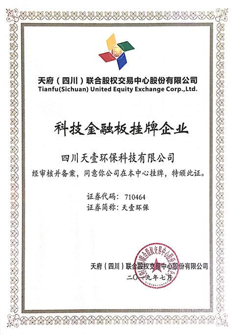 四川天壹环保科技-科技金融板挂牌企业