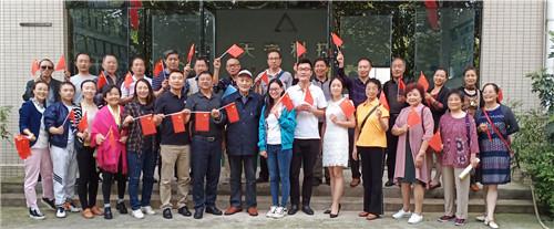"""四川天壹环保科技有限公司庆祝新中国""""七十""""华诞主题教育活动"""