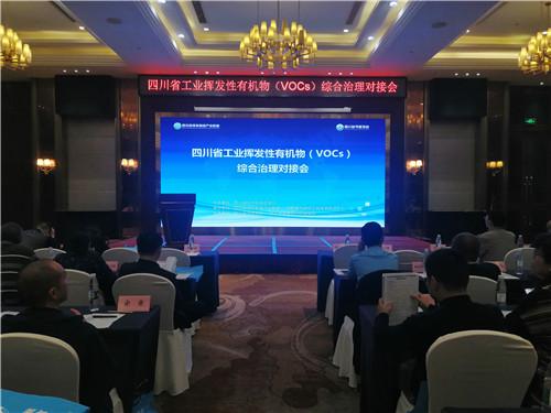 天壹环保参加四川省工业挥发性有机物(VOCs)综合治理对接会