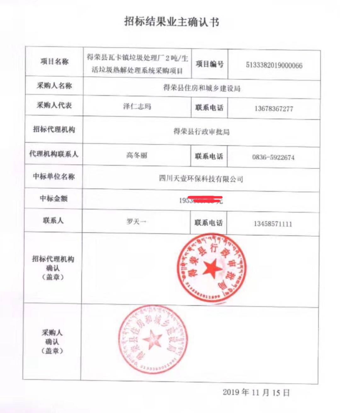 公司中标四川得荣县瓦卡镇垃圾处理厂生活垃圾热解处理系统项目
