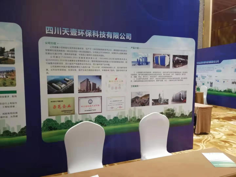 四川天壹环保科技有限公司参加2019四川节能环保品牌推广高峰论坛