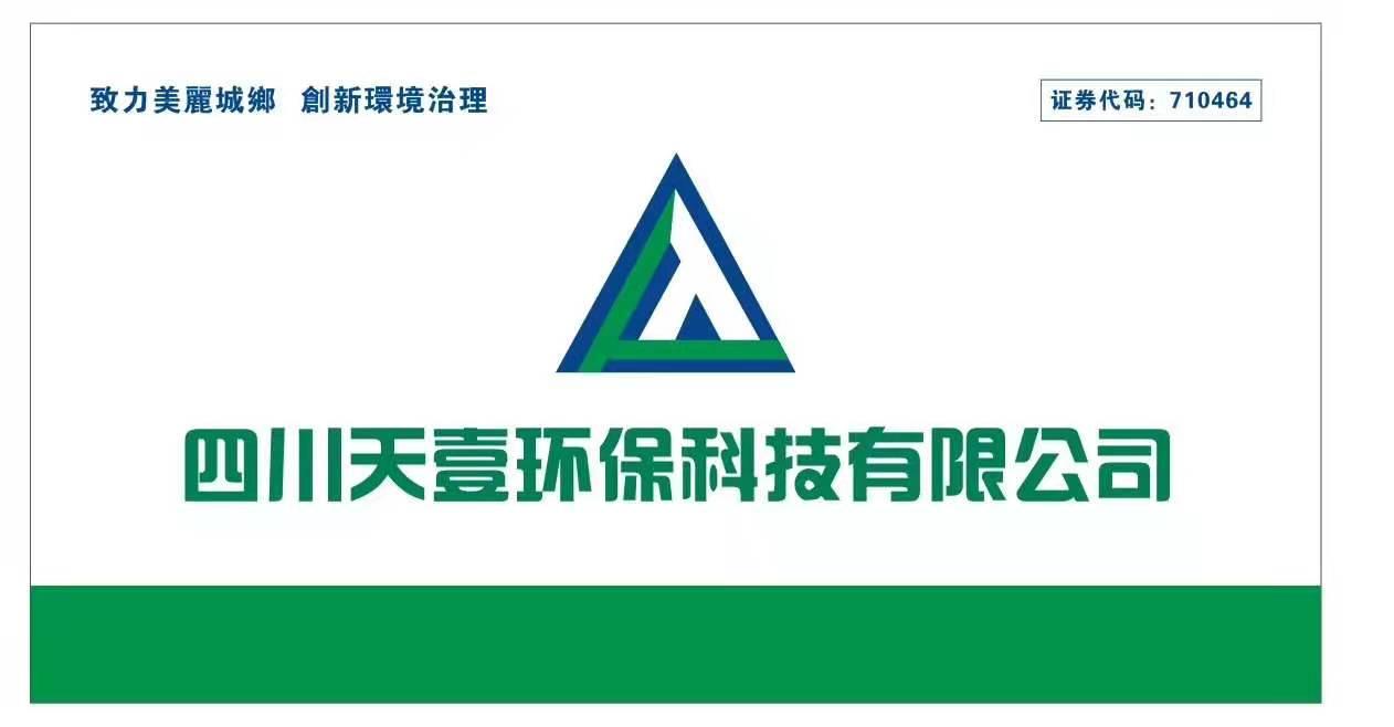 四川天壹环保科技有限公司搬迁至新办公地址