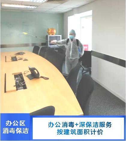 办公室消毒+深保洁