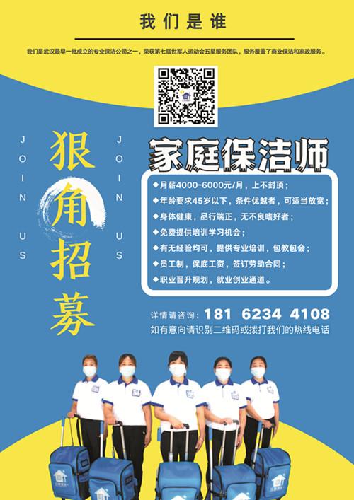 【江城清洗】全城招募家庭保洁师,欢迎自荐和推荐!