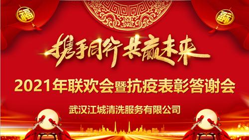 """""""携手同行,共赢未来""""江城清洗举行2020抗疫表彰答谢会"""