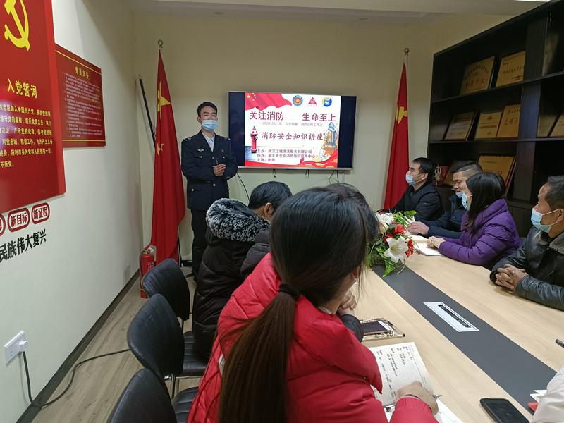 武汉江城清洗开展消防安全知识培训活动