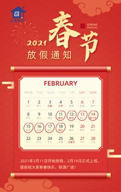 江城清洗春节放假通知