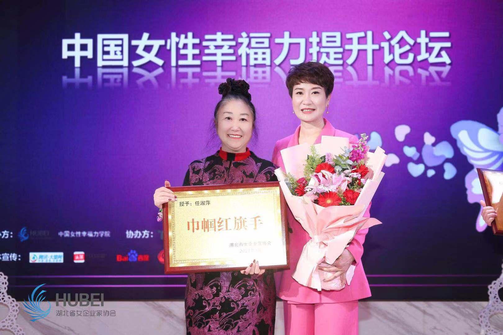 江城清洗任總參加中國女性幸福力提升國際論壇