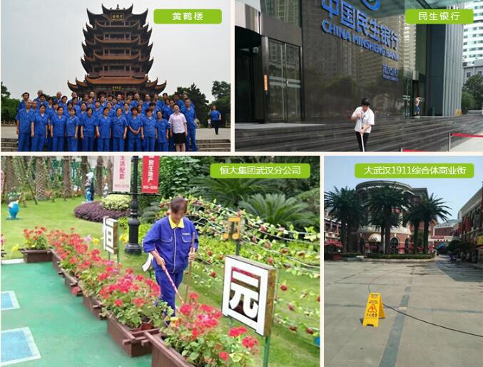 武汉开荒保洁公司