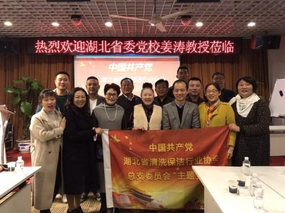 武汉江城清洗参加省清协举办的大型党日活动《民营经济走向更广阔的舞台》专题讲座