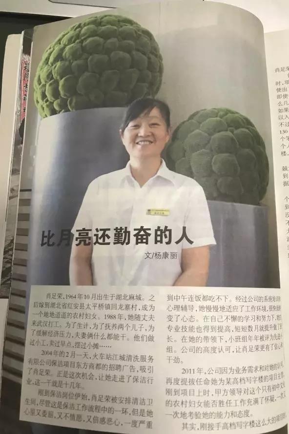 武汉江城清洗经理肖足荣