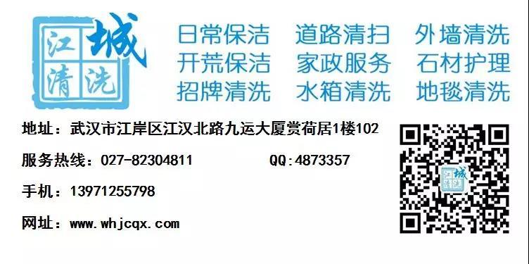 武汉江城清洗