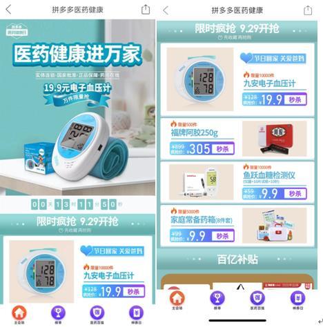 """拼多多上线""""医药健康日"""" 推万台9.9元鱼跃血糖仪"""
