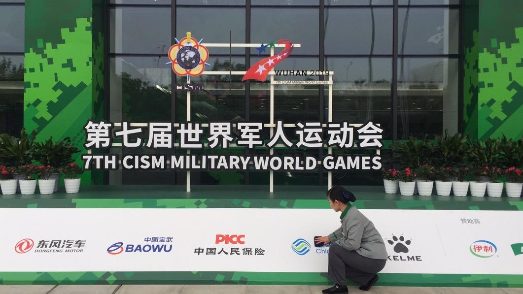 軍運會媒體中心日常保潔