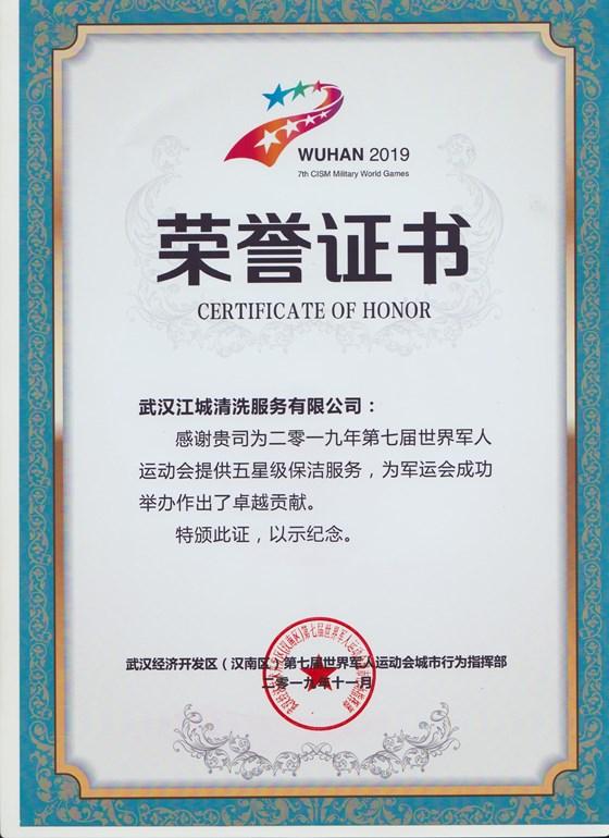 第七屆世界軍人運動會五星服務團隊榮譽證書