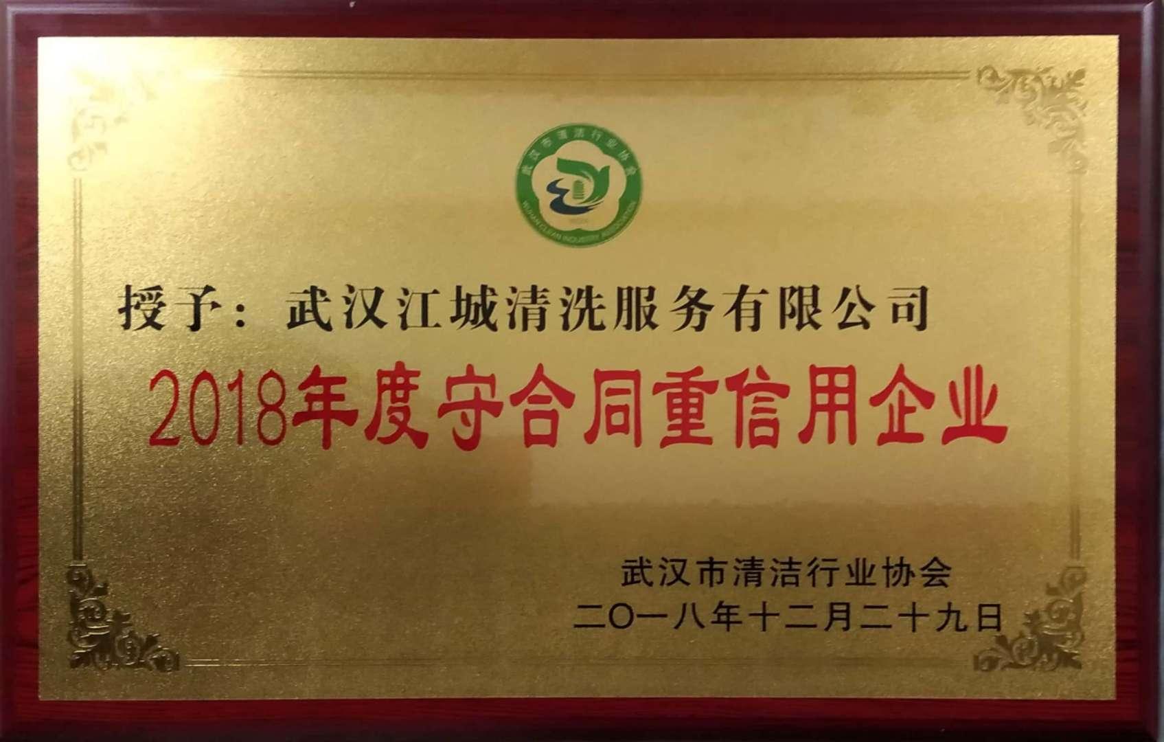 2018年度守合同重信用企业证书