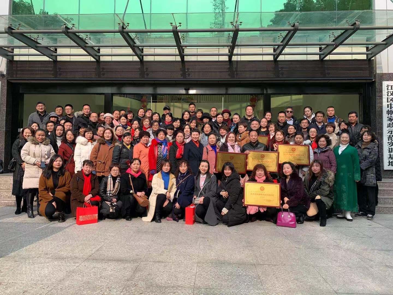 """我司参加""""武汉市家庭服务业协会""""年终表彰大会"""