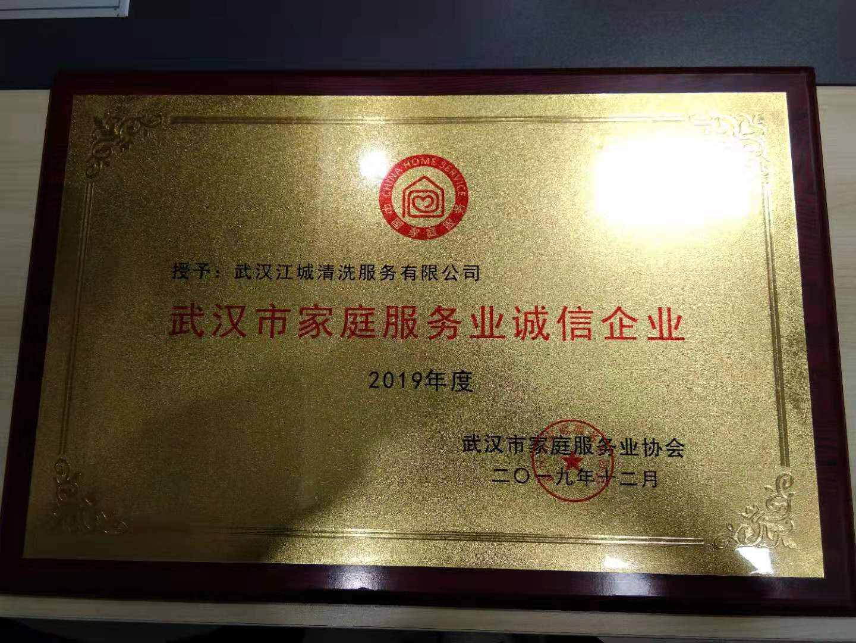 2019年度武漢市家庭服務業誠信企業