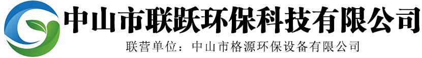 中山联跃环保