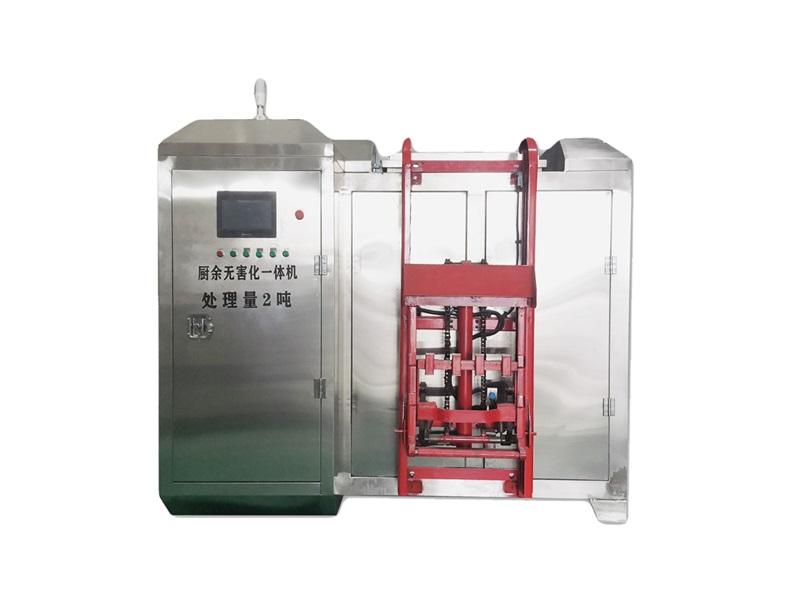 2吨处理量厨余无害处理机