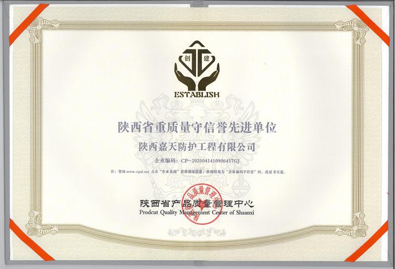 陕西省重质量守信誉**单位