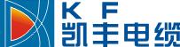 陕西凯丰电线电缆有限公司