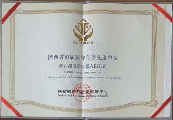 我公司荣获陕西省产品质量管理局颁发的陕西省重质量守信誉**单位证书