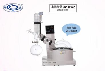 上海贤德XD-3000A型旋转蒸发器(3L)