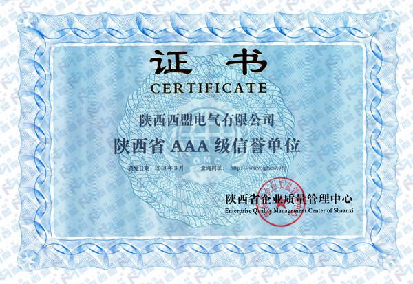 陕西西盟电气有限公司AAA级信誉单位证书