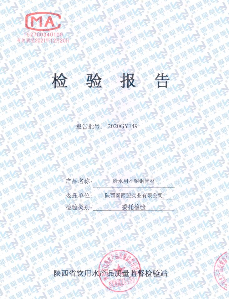 不銹鋼管材涉水檢驗報告